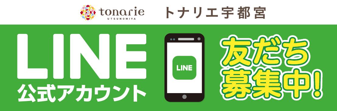 トナリエ宇都宮LINE公式アカウント 友だち募集中!