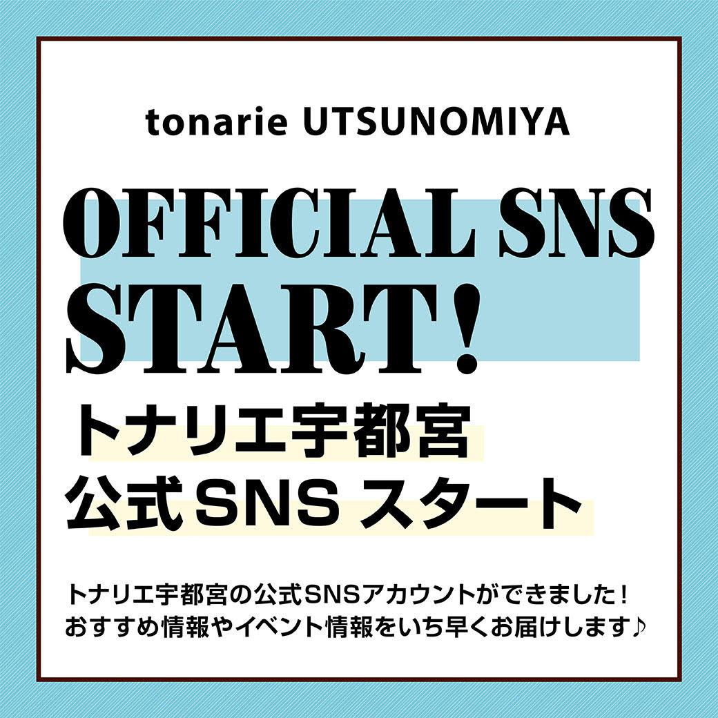 8/24(月)トナリエ宇都宮公式SNSスタート!!