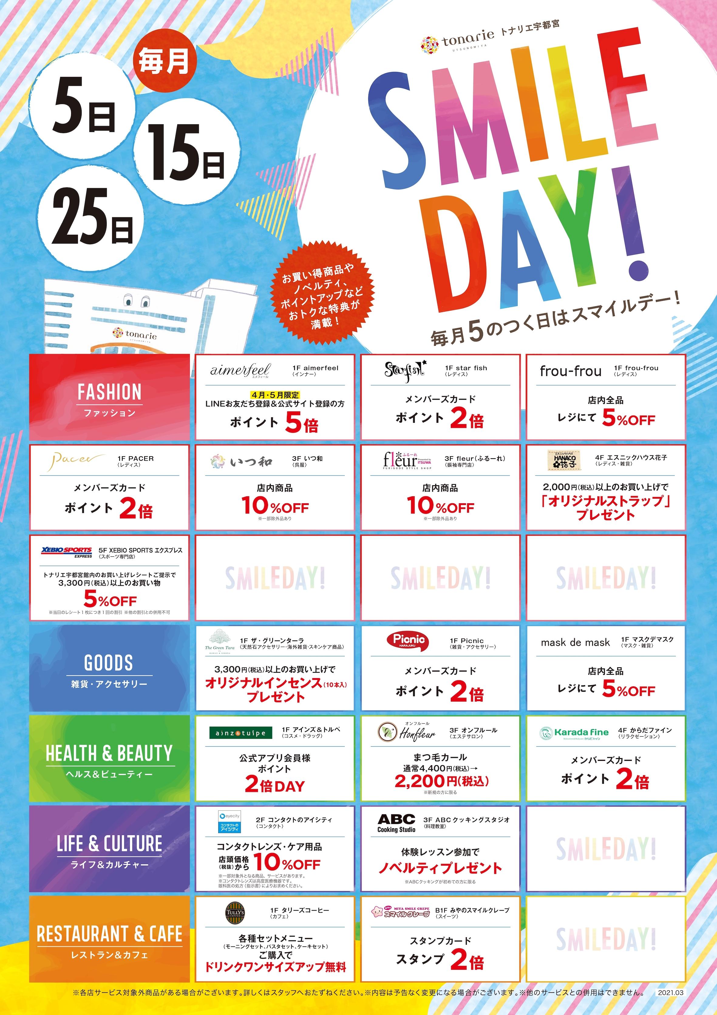 毎月【5】のつく日は『SMILE DAY』!!