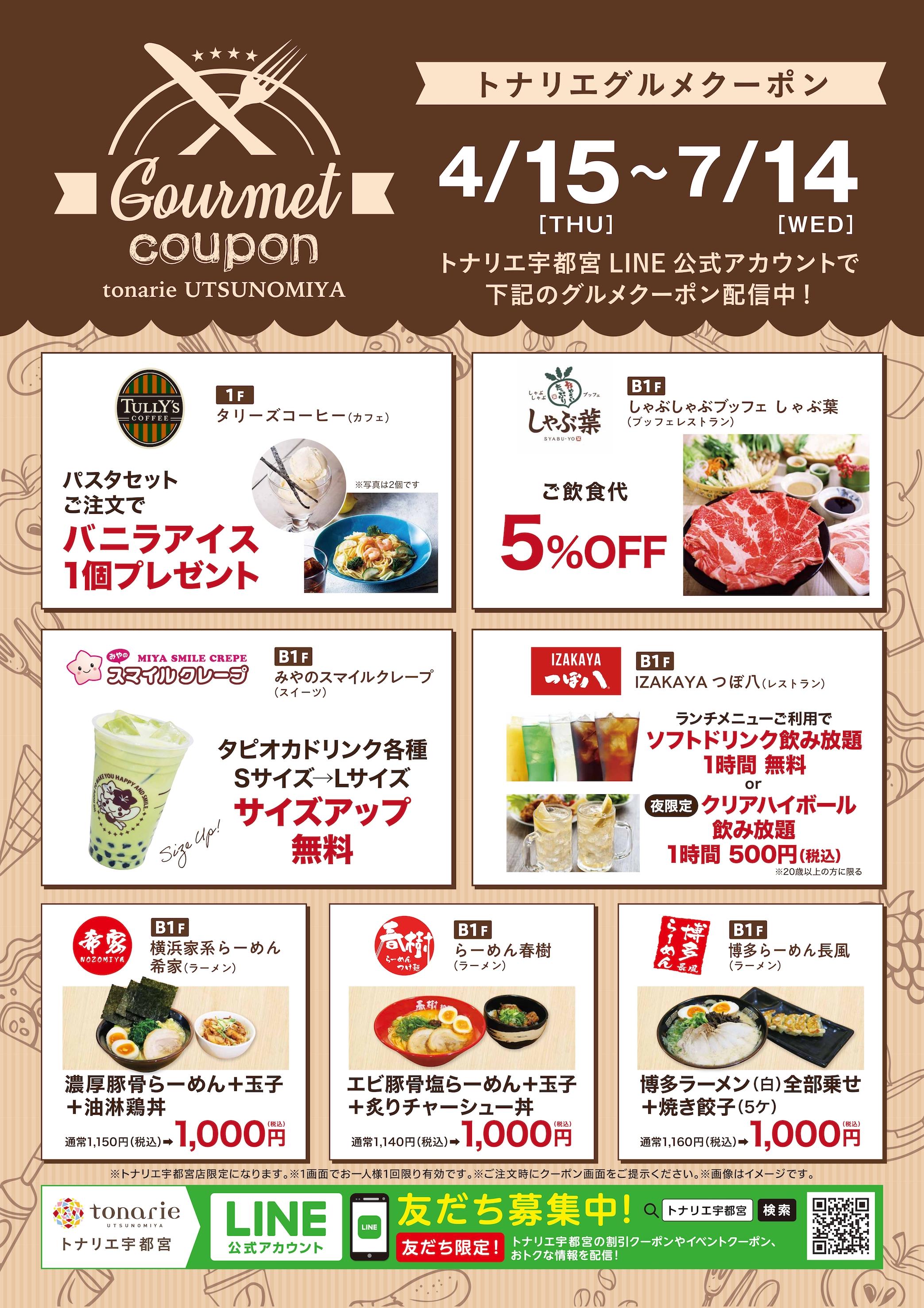 LINE公式アカウント「選べるグルメクーポン」配信中!
