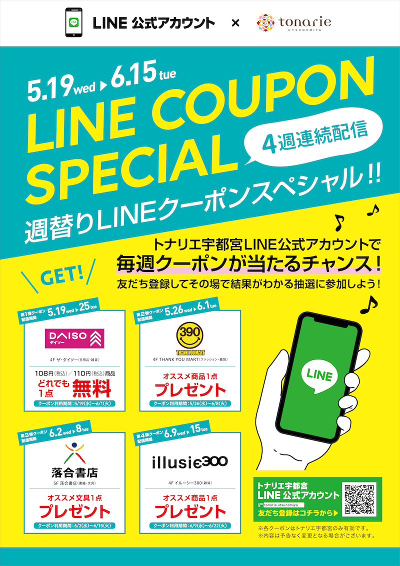 LINEでクーポンが当たる!4週連続「LINE COUPON SPECIAL」