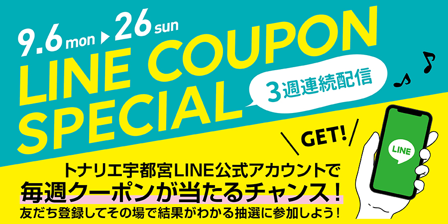 LINEでクーポンが当たる!3週連続「LINE COUPON SPECIAL」