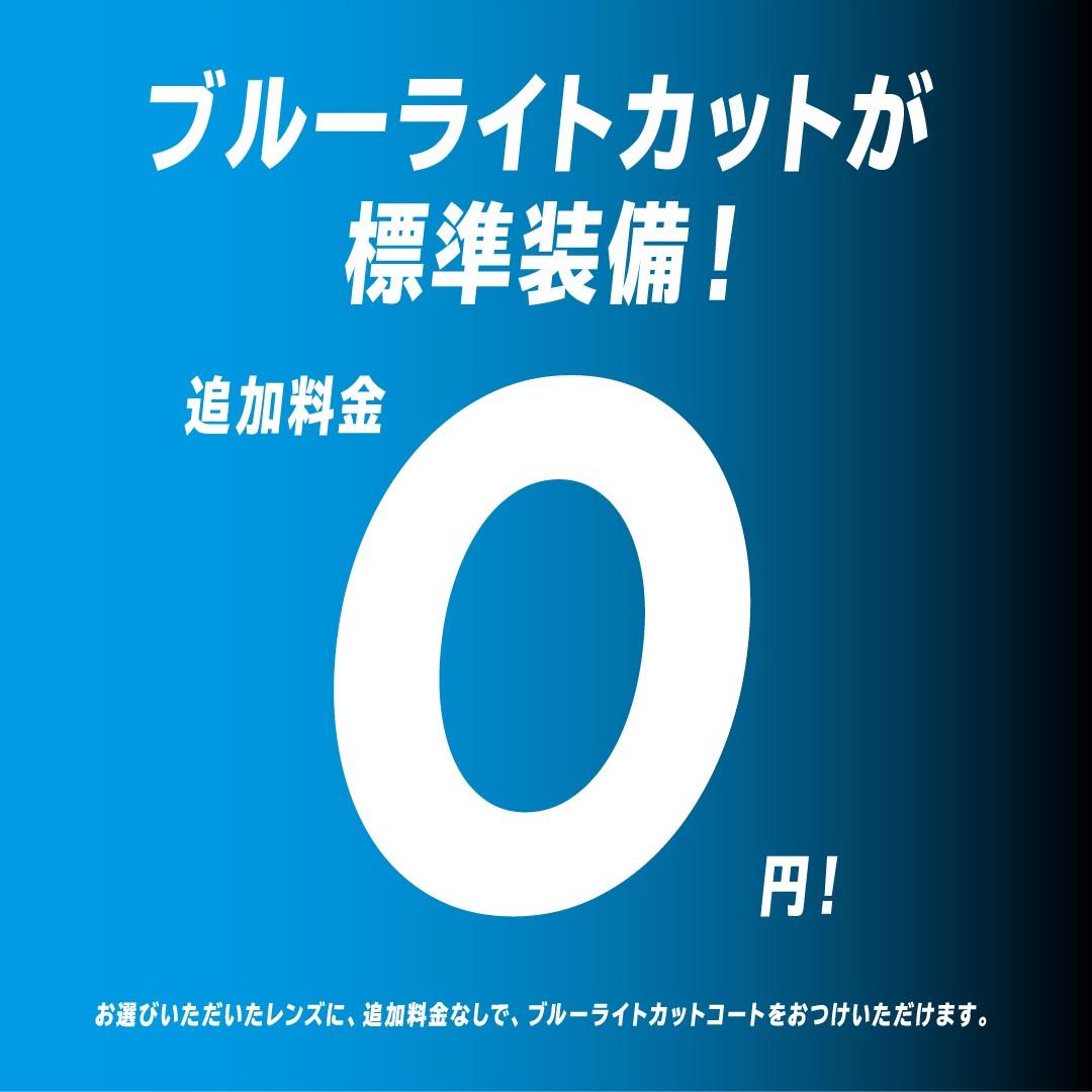 1F ゾフ <新サービス>ブルーライトが標準装備!追加料金0円!