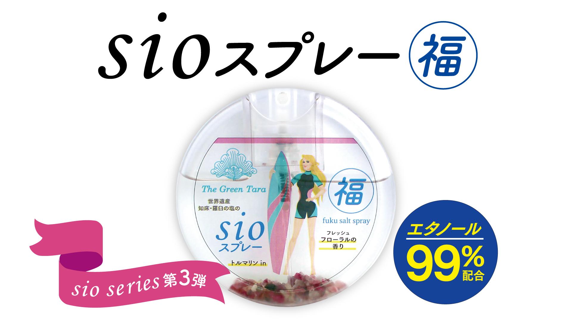 1F ザ・グリーンターラ 【新商品】[6月1日発売!]sioスプレーにNEWフレグランスが登場!!