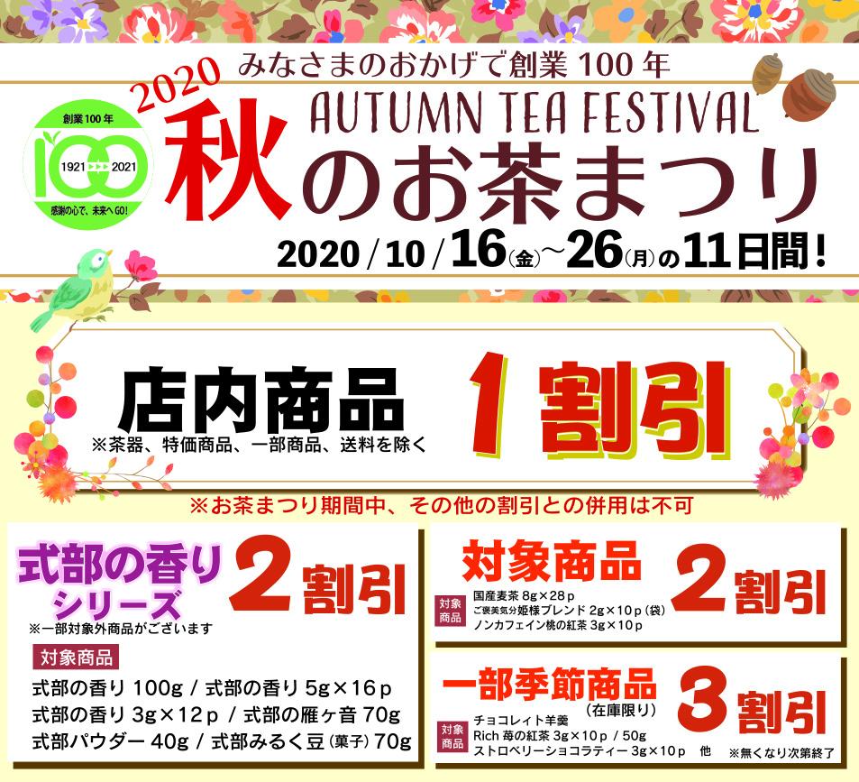 2F 三國屋善五郎『秋のお茶まつり』