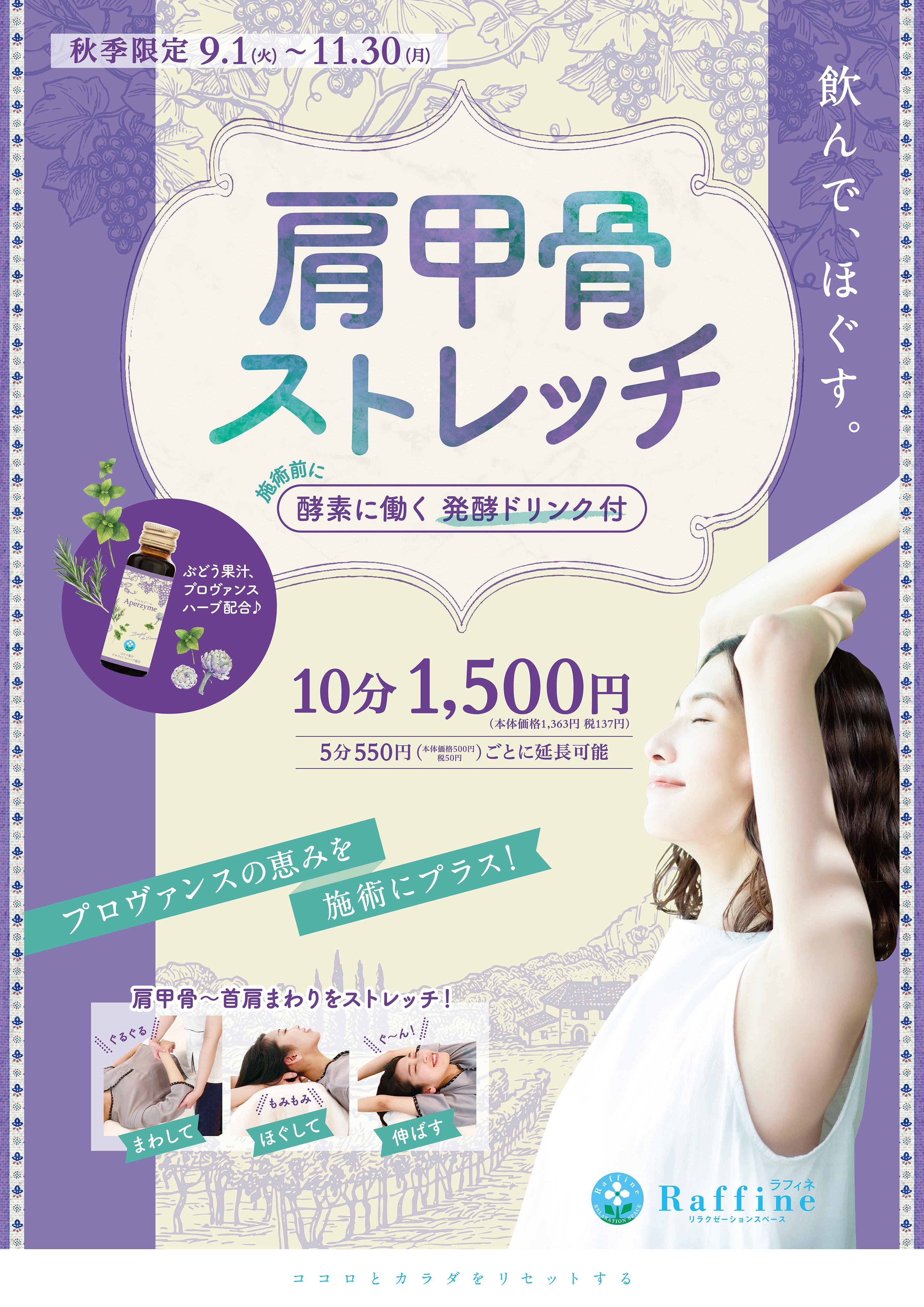 4F ラフィネ ☆肩甲骨ストレッチキャンペーン☆
