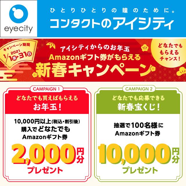2F アイシティ \どなたでももらえるチャンス/【10,000円分のAmazonギフト券が当たる!】