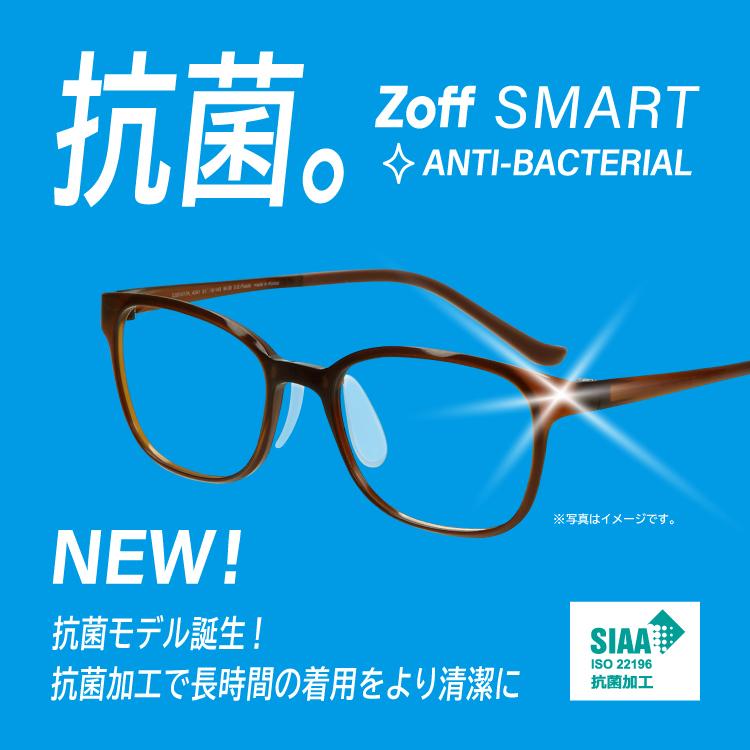 1F Zoff【毎日顔に触れるものだから清潔に。抗菌加工で安心メガネへ。Zoff SMARTに抗菌モデルが新登場!】