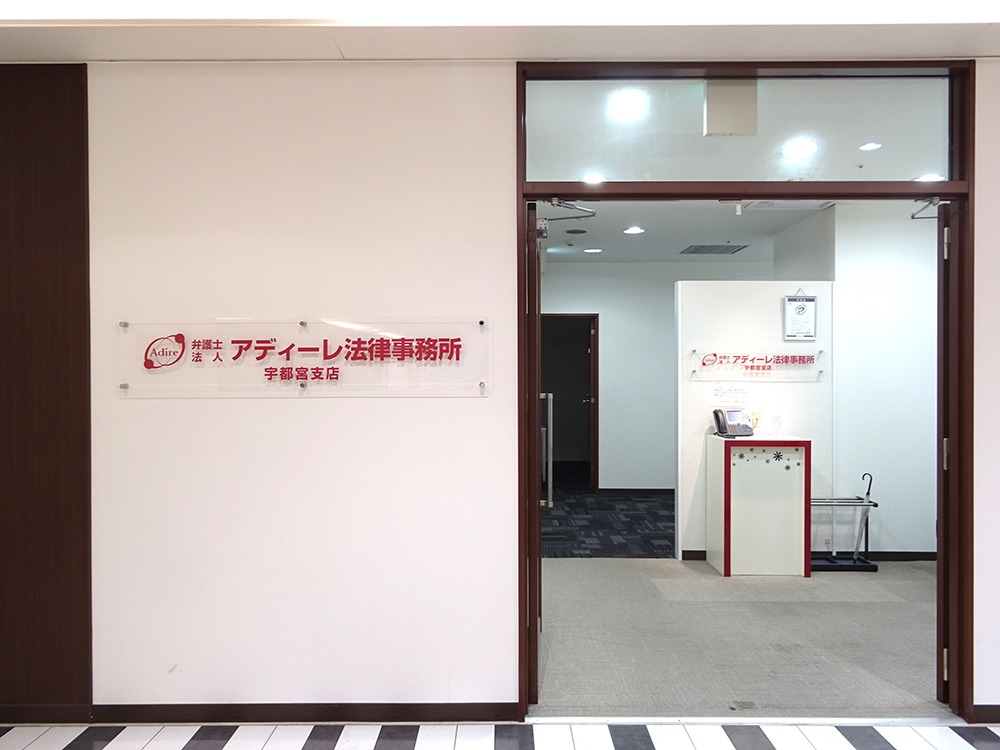 弁護士法人 アディーレ法律事務所 宇都宮支店