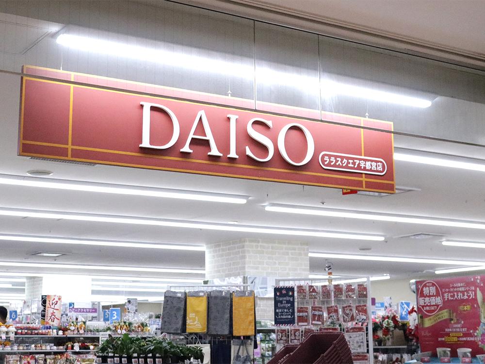 ザ・ダイソー