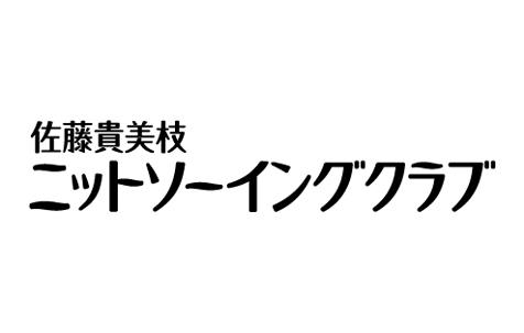 佐藤 貴美枝 ニットソーイングクラブ