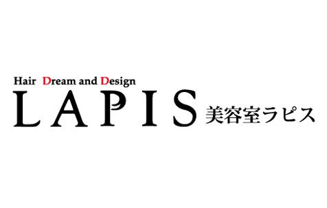美容室 LAPIS(ラピス)