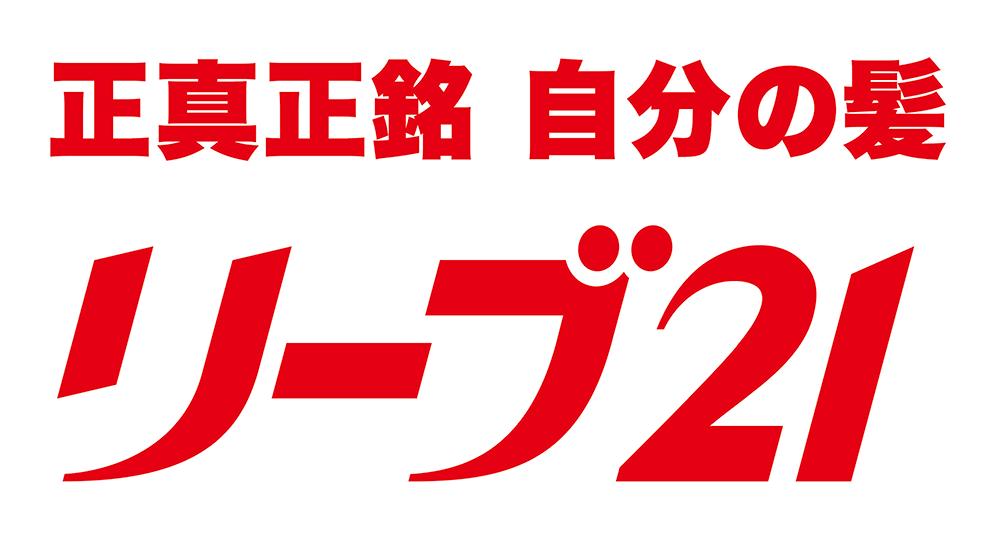 毛髪クリニック リーブ21 宇都宮O.C