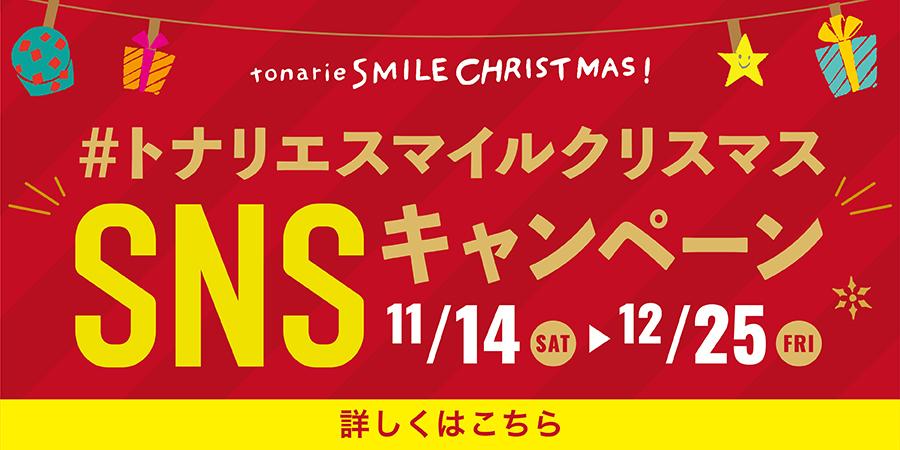 スマイルクリスマスSNSキャンペーン
